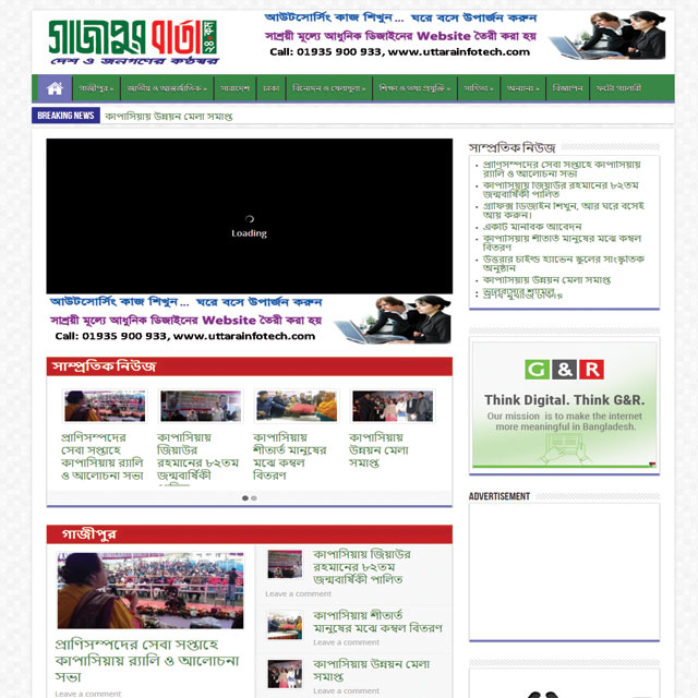 Gazipur Barta24 Online News Paper Website