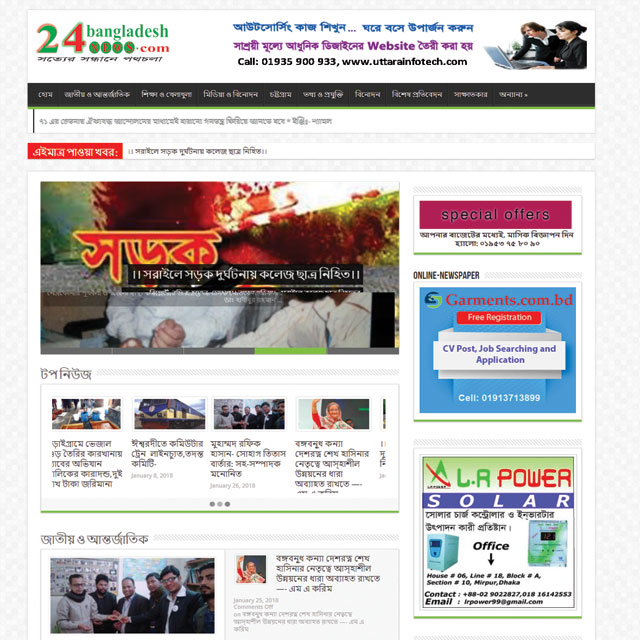 24Bangladesh-New Paper Website